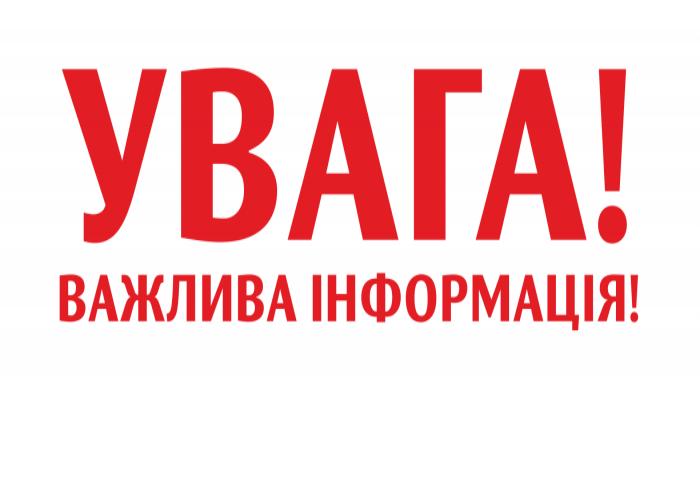 УВАГА! Важлива інформація для клієнтів, які проживають на території АР Крим